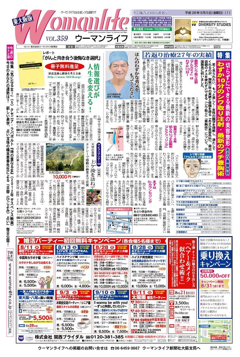 ウーマンライフ東大阪版 2016年08月05日号