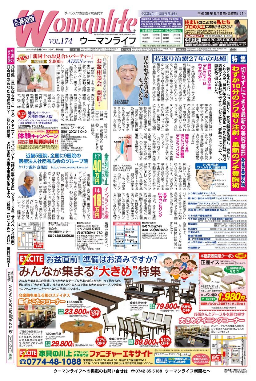 ウーマンライフ京都南版 2016年08月05日号