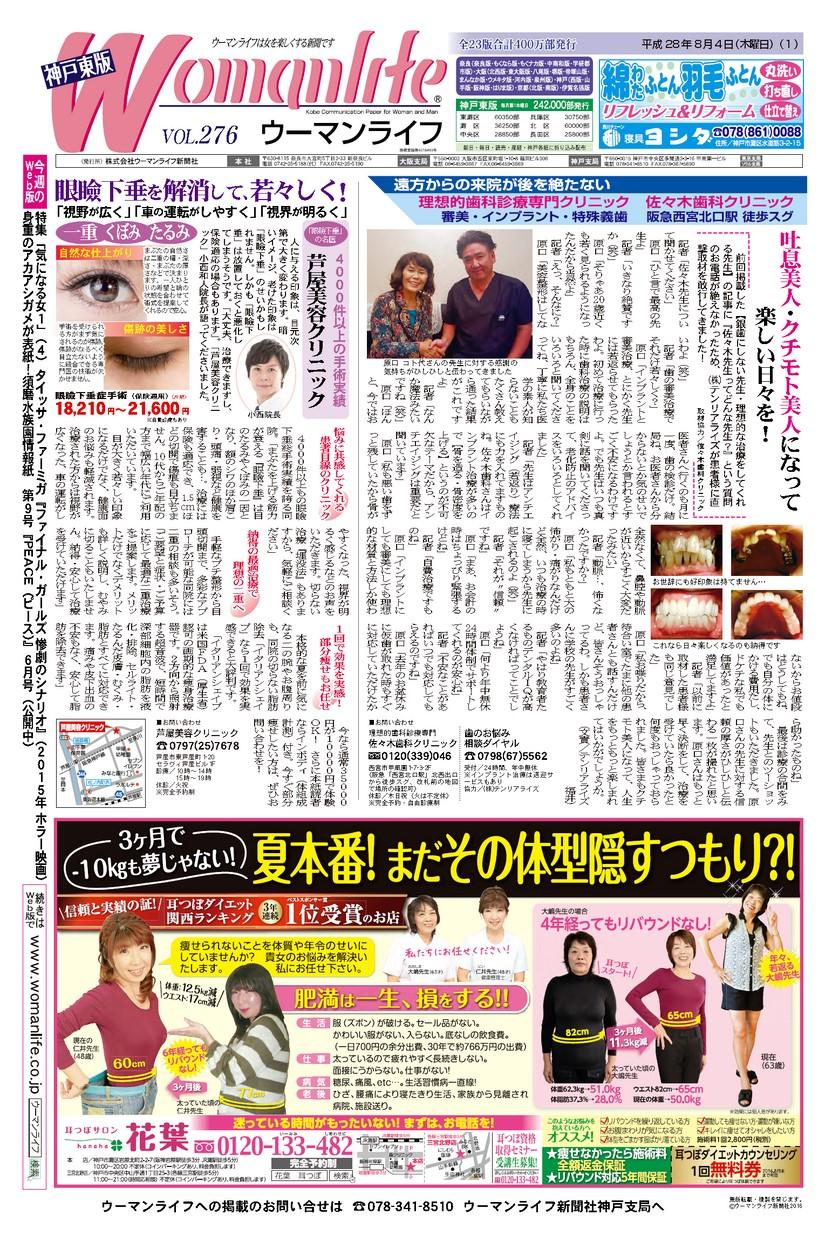ウーマンライフ神戸東版 2016年08月04日号