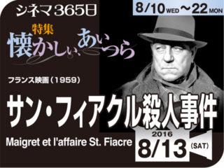 サン・フィアクル殺人事件(1959年 ミステリー映画)