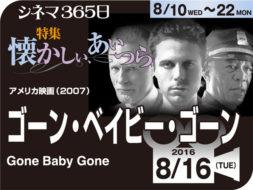 ゴーン・ベイビー・ゴーン(2007年 社会派映画)