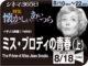 ミス・ブロディの青春(上)(1969年 社会派映画)