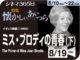 ミスミス・ブロディの青春(下)(1969年 社会派映画)・ブロディの青春(下)