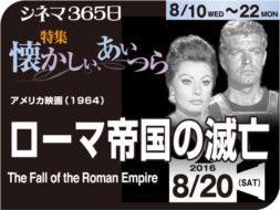ローマ帝国の滅亡(1964年 事実に基づく映画)