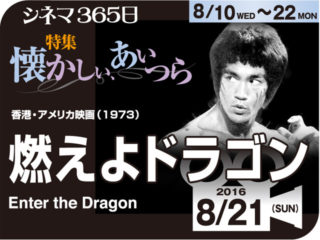 燃えよドラゴン(1973年 アクション映画)