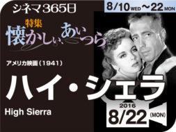 ハイ・シェラ(1941年 犯罪映画)