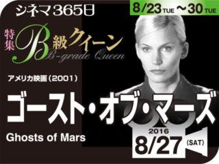 ゴースト・オブ・マーズ(2002年 SF映画)