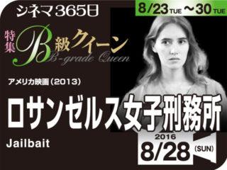 ロサンゼルス女子刑務所(2014年 DVD発売 日本未公開)