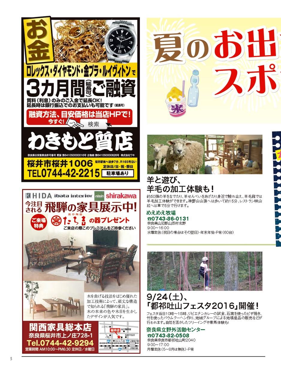 ウーマンライフプレミアム 桜井・宇陀 2016年08月04日号