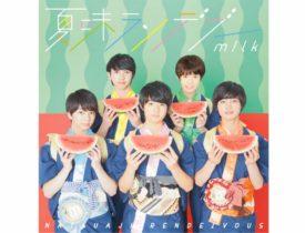 """""""M!LK""""の4thシングル「夏味ランデブー」"""