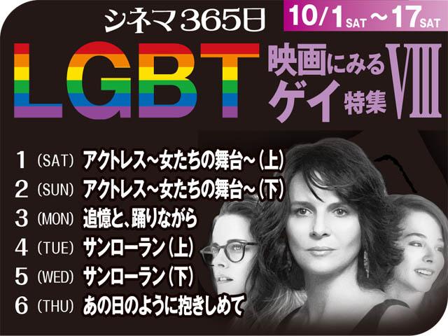 特集 LGBTー映画にみるゲイ