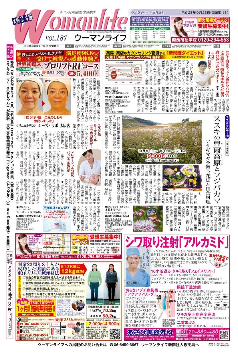 ウーマンライフ大阪ウメキタ版 2016年09月23日号