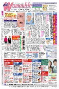ウーマンライフ大阪八尾版 2016年09月23日号