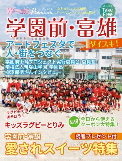 ウーマンライフプレミアム 学園前・富雄版 2016年10月01日号