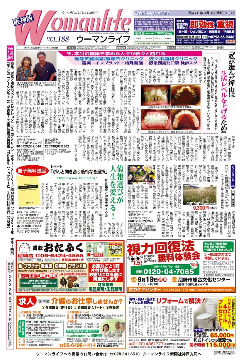 ウーマンライフ阪神版 2016年09月09日号