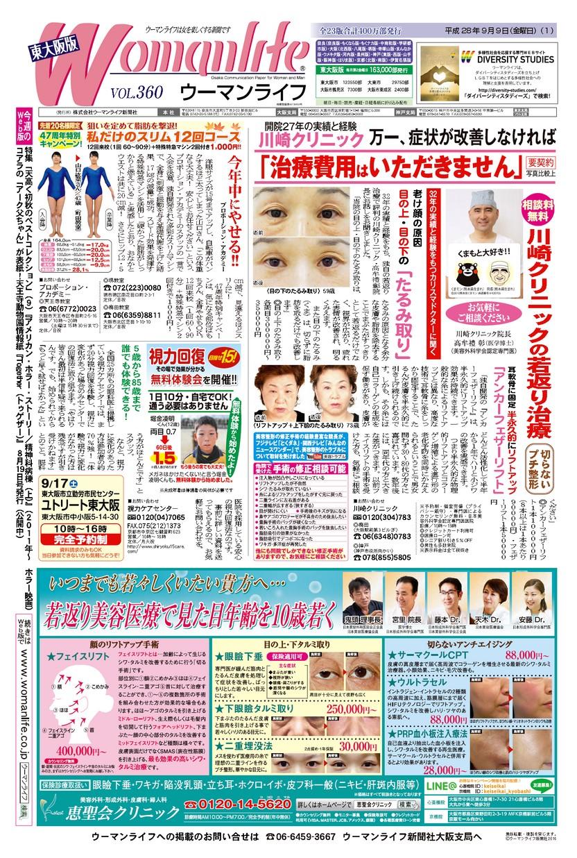 ウーマンライフ東大阪版 2016年09月09日号