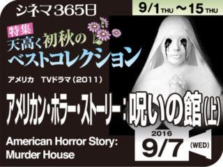 アメリカン・ホラー・ストーリー/呪いの館(上)(2011年〜 ホラー映画)