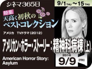 アメリカン・ホラー・ストーリー/精神科病棟(上)(2011年〜 ホラー映画)
