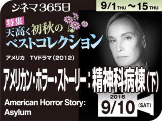 アメリカン・ホラー・ストーリー/精神科病棟(下)(2011年〜 ホラー映画)