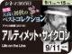 アルティメット・サイクロン (2016年 パニック映画 日本未公開)