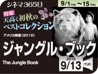 ジャングル・ブック(2016年 ファンタジー映画)