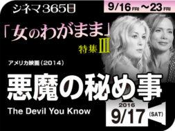 悪魔の秘め事(2014年 サスペンス映画)