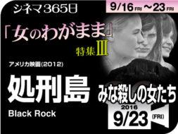 処刑島 みな殺しの女たち(2012年 アクション映画)