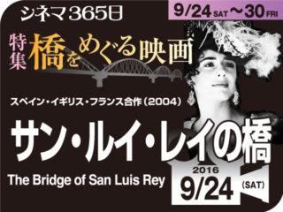サン・ルイ・レイの橋(2004年 社会派映画)