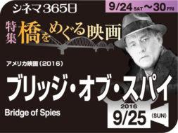 ブリッジ・オブ・スパイ(2016年 事実に基づく映画)