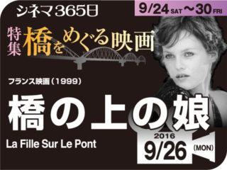 橋の上の娘(1999年 恋愛映画)
