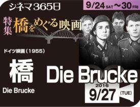 橋(1960年 ドイツ 戦争映画)