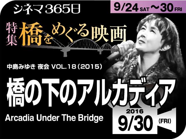 橋の下のアルカディア(2015年「夜会」劇場版)