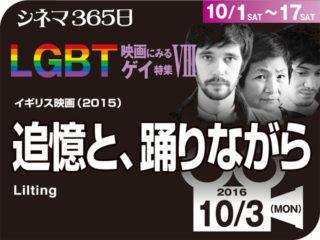 追憶と、踊りながら(2015年 ゲイ映画)