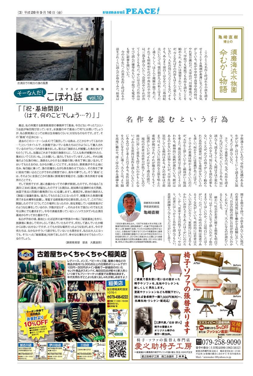 須磨海浜水族園情報紙 Peace vol.10 2016年09月17日号(スマスイ ピース)