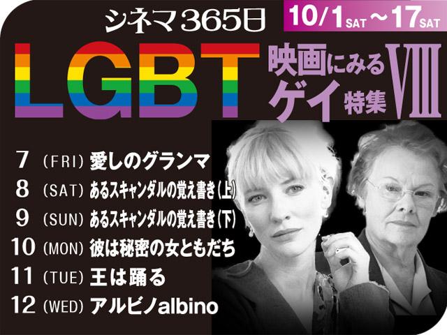特集LGBTー映画にみるゲイ