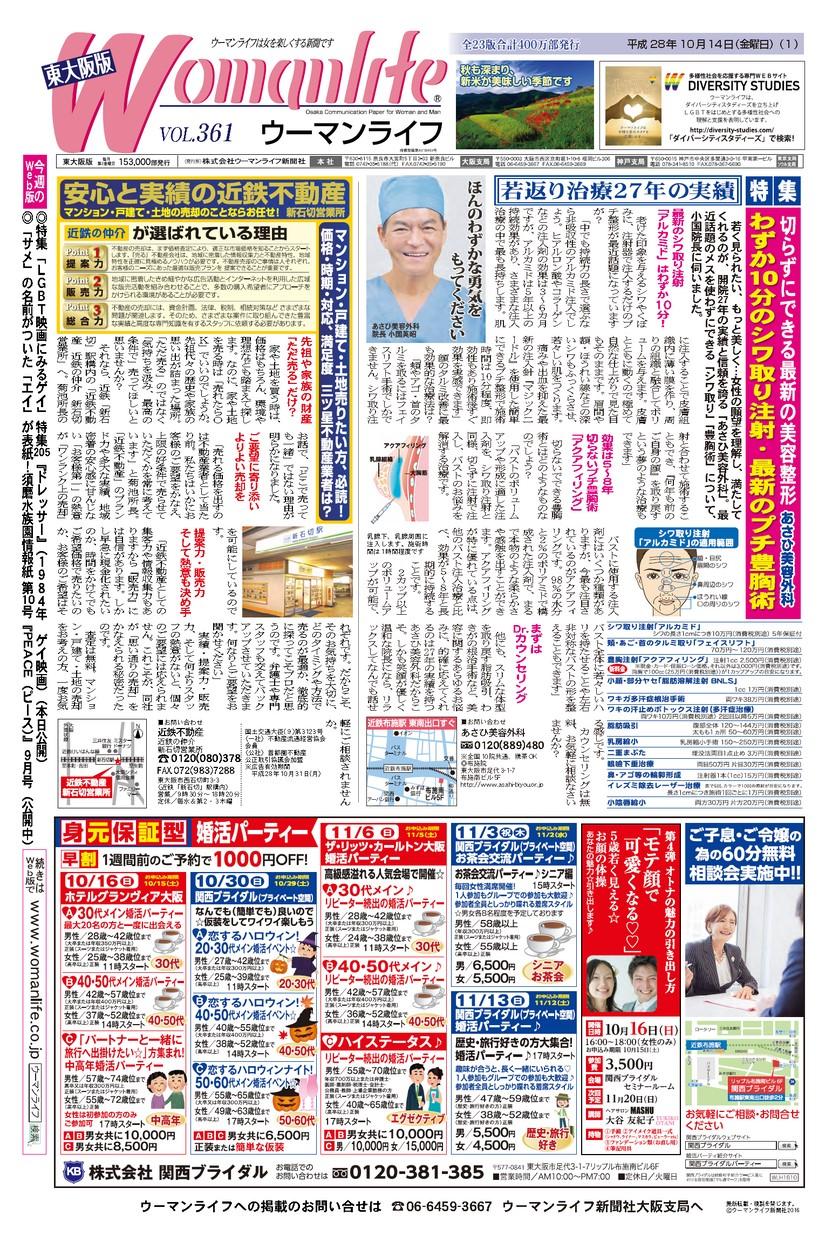 ウーマンライフ東大阪版 2016年10月14日号