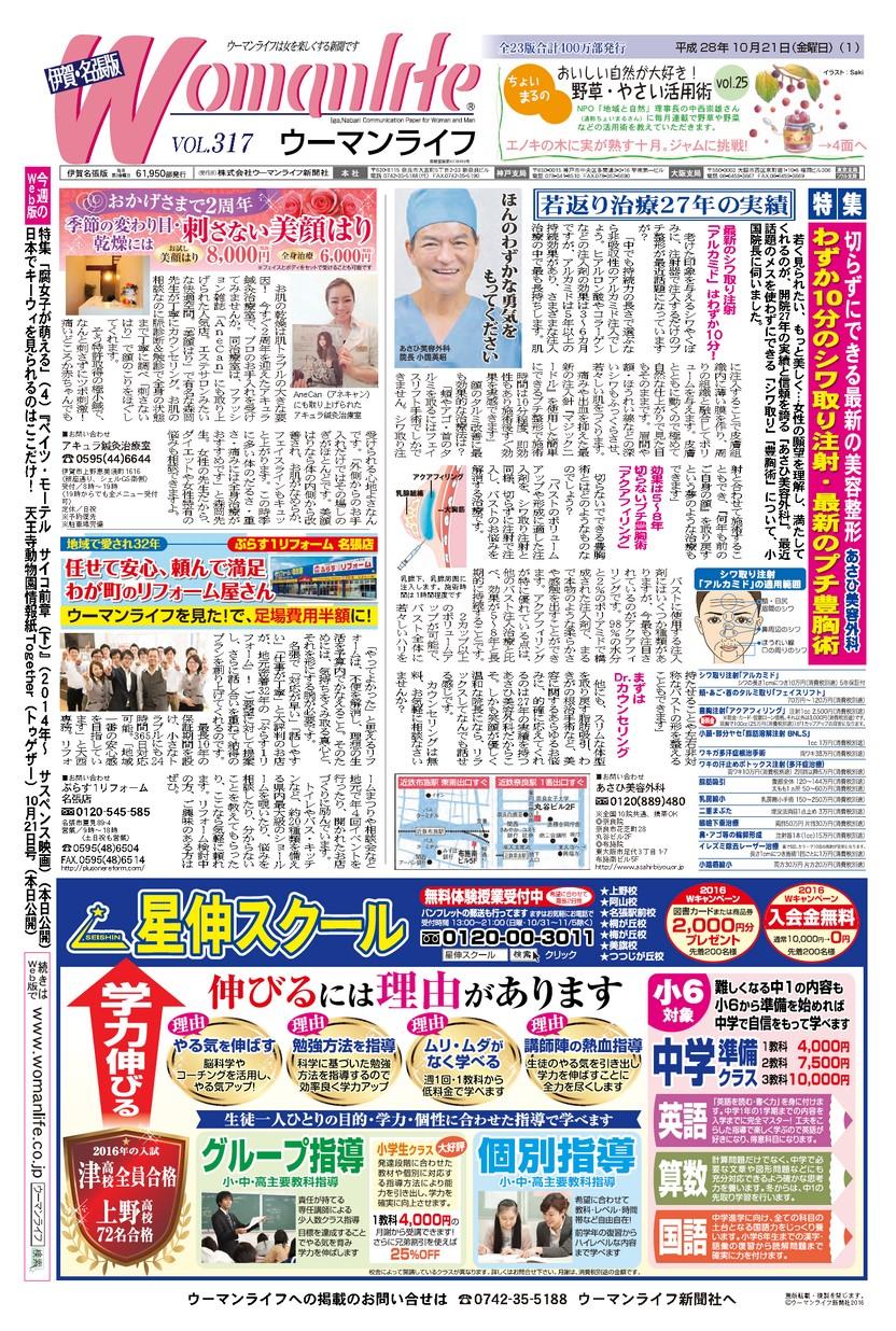 ウーマンライフ伊賀・名張版 2016年10月21日号