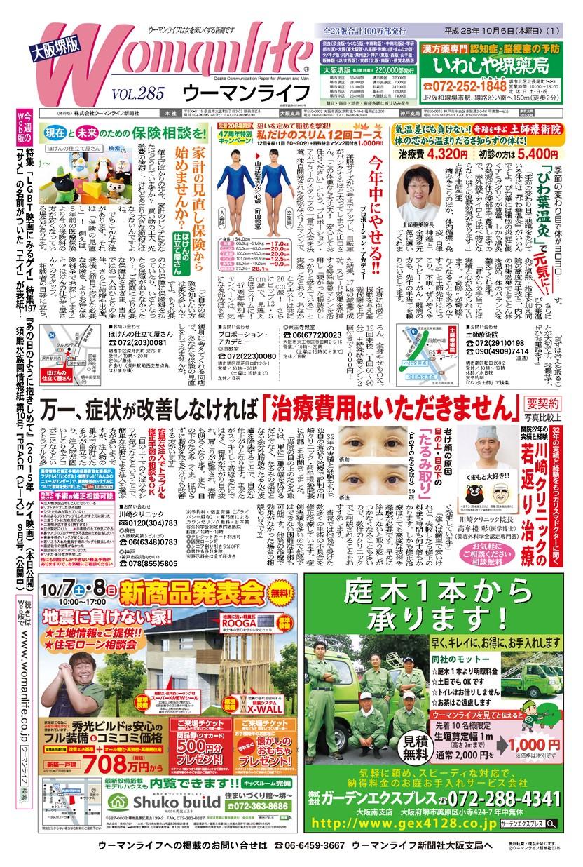 ウーマンライフ大阪堺版 2016年10月06日号