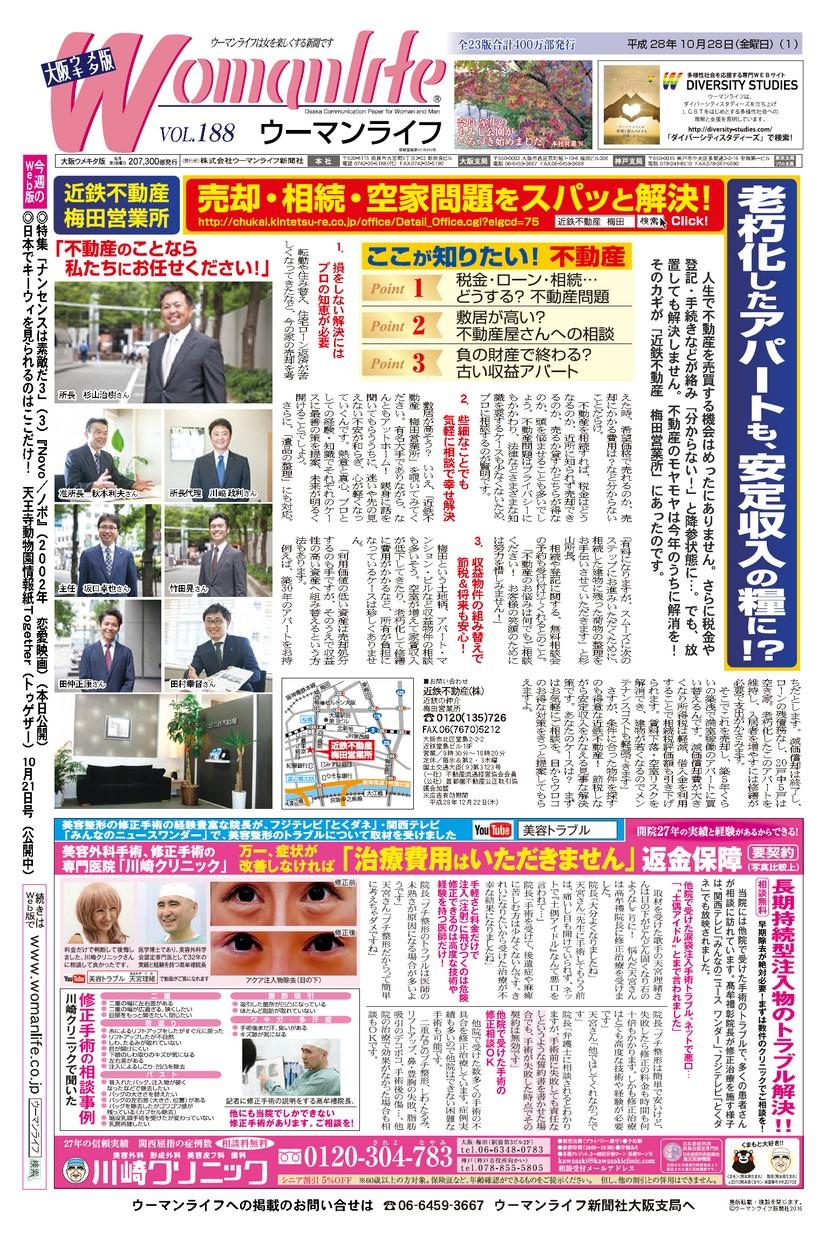 ウーマンライフ大阪ウメキタ版 2016年10月28日号