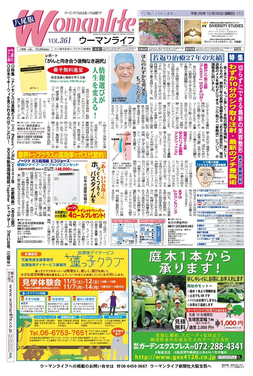 ウーマンライフ大阪八尾版 2016年10月28日号