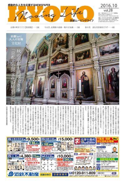 京都ムービングライフ vol.28 2016年10月08日号