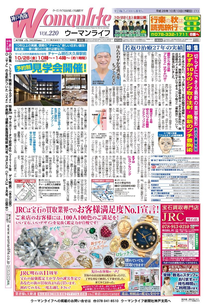 ウーマンライフ神戸西版 2016年10月13日号
