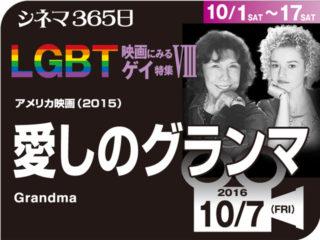 愛しのグランマ(2016年 ゲイ映画)