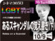 あるスキャンダルについての覚え書き(下)(2007年 ゲイ映画)