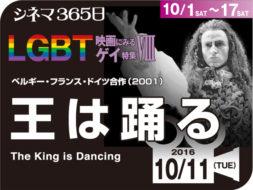 王は踊る(2001年 ゲイ映画)