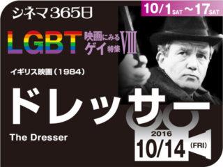 ドレッサー(1984年 ゲイ映画)