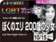 ぼくのエリ200歳の少女(2010年 ゲイ映画)
