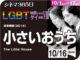 小さいおうち(2014年 ゲイ映画)