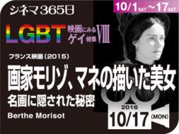 画家モリゾ マネの描いた美女(2015年 ゲイ映画)