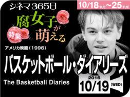バスケットボール・ダイアリーズ(1996年 事実に基づく映画)